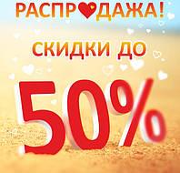 Розпродаж - знижки до -10%, -20%, -30%, -40% і -50% !!!