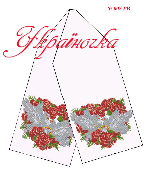 Свадебный рушник №005