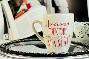 Чашка европа любимая свекровь