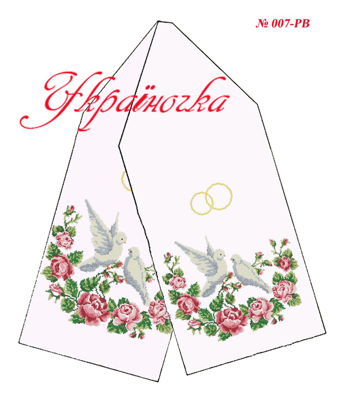 Весільний рушник