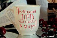 Чашка европа любимая дочь
