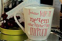 Чашка европа любимая бабуля