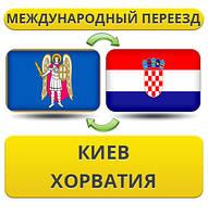 Международный Переезд из Киева в Хорватию