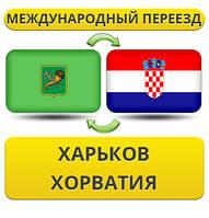 Международный Переезд из Харькова в Хорватию