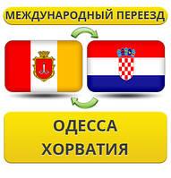 Международный Переезд из Одессы в Хорватию