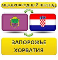 Международный Переезд из Запорожья в Хорватию