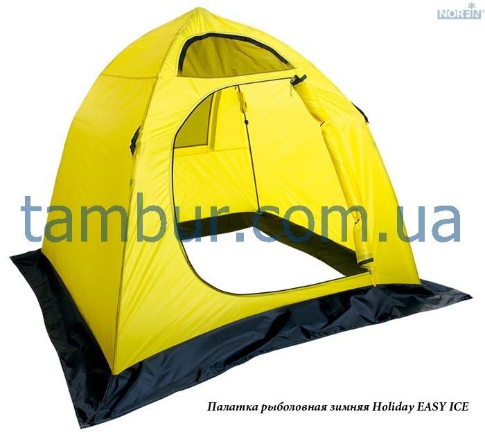палатки холидей для зимней рыбалки