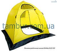 Палатка для зимней рыбалки Holiday EASY ICE 150*150*130см