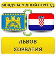 Международный Переезд из Львова в Хорватию