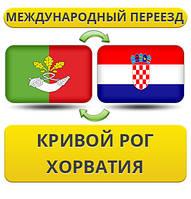 Международный Переезд из Кривого Рога в Хорватию