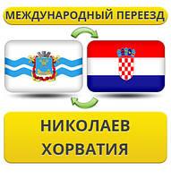 Международный Переезд из Николаева в Хорватию