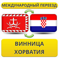 Международный Переезд из Винницы в Хорватию