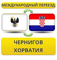Международный Переезд из Чернигова в Хорватию