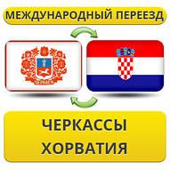 Международный Переезд из Черкасс в Хорватию