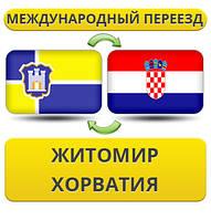 Международный Переезд из Житомира в Хорватию