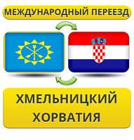 Международный Переезд из Хмельницкого в Хорватию