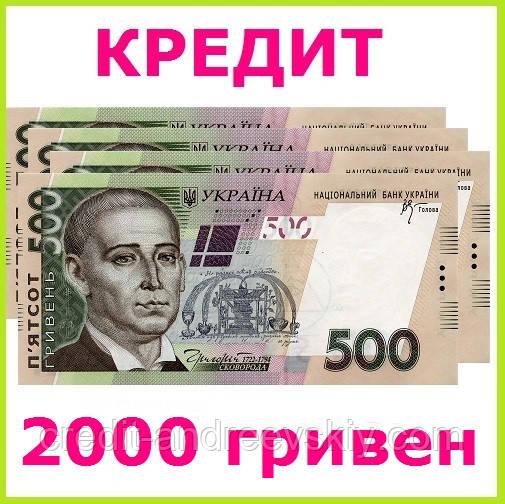 Взять кредит 2000 гривен можно ли взять кредит в декретном отпуске