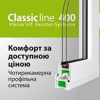 Вікна, двері, балкони металопластикові Український профіль Classicline400