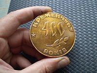 Настольная медаль. Кременчугу 400 лет.