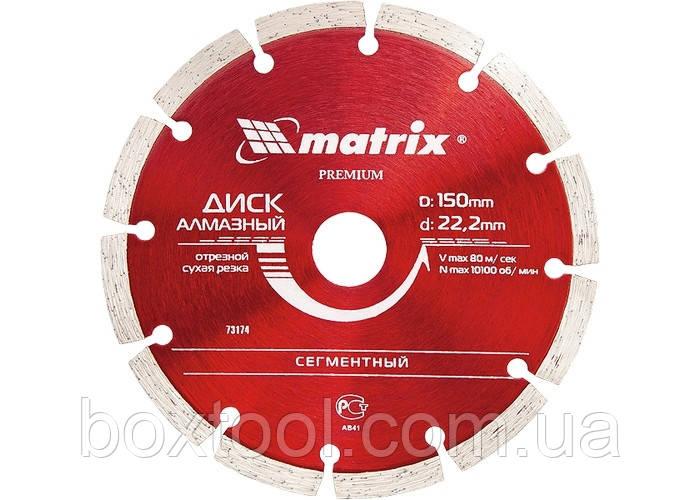 Диск алмазний 180х22 мм Matrix 73175