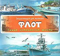 Книга Энциклопедия для малышей. Флот