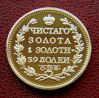 5 рублей 1827 СПД- ПД (Масон)