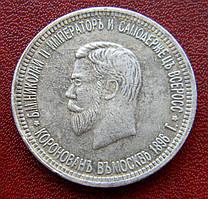 Рубль Коронация Николая II