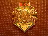 Значок Динамо Киев.1975г.