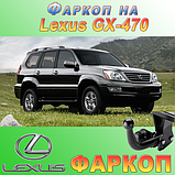 Фаркоп Lexus GX 470, фото 2