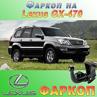 Фаркоп на Lexus GX 470