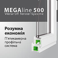 Вікна, балкони, балконі рами металопластикові 5 камер Український профіль MEGAline500