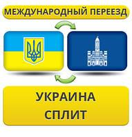 Международный Переезд из Украины в Сплит