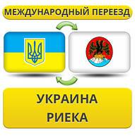 Международный Переезд из Украины в Риека