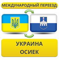 Международный Переезд из Украины в Осиек