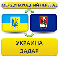 Международный Переезд из Украины в Задар