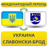 Международный Переезд из Украины в Славонски-Брод