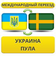Международный Переезд из Украины в Пула