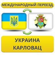Международный Переезд из Украины в Карловац