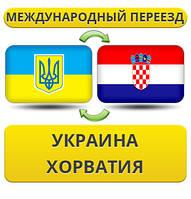Международный Переезд из Украины в Хорватию