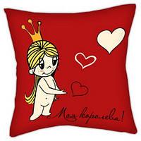 Подушка с принтом Моя королева! 30х30, 40x40, 50x50 (3P_LP065)
