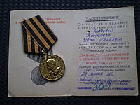 За Победу над Германией (военкомат 1966).