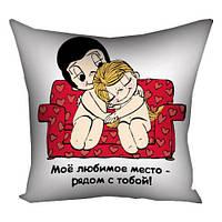 Подушка с принтом Моё любимое место - рядом с тобой! 30х30, 40x40, 50x50 (3P_LP199)