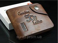 Мужской кошелек портмоне Bailini Genuine Leather 501 без вырезов Коричневый