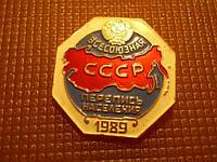 Всесоюзная перепись населения 1989г ЛМД.