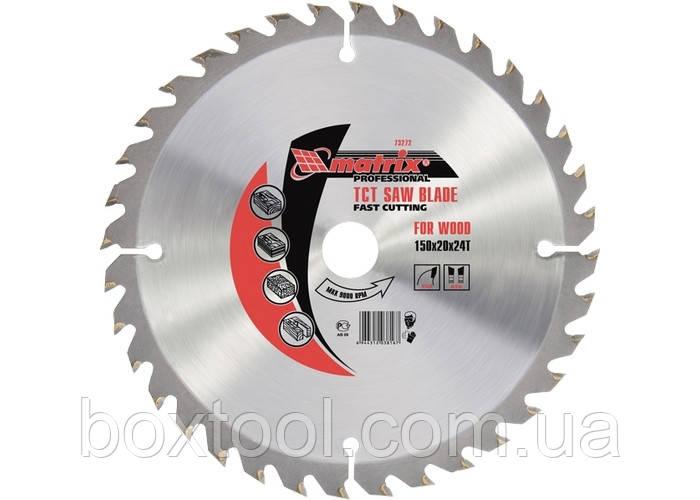Пильный диск по дереву 160х20 мм Matrix 73211