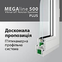 Вікна, балкони, балконі рами, двері металопластикові 5 камер Український профіль MEGAline500 PLUS