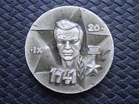 Настольная медаль. М.П.Кирпонос.
