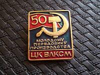МОЛОДОМУ ПЕРЕДОВИКУ ПРОИЗВОДСТВА. 50 ЛЕТ. ЦК ВЛКСМ