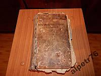Старинная книга БОГОСЛОВНЫЕ УКАЗАНИЯ НА 1955 ГОД