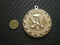 Медаль спортивная Авангард.